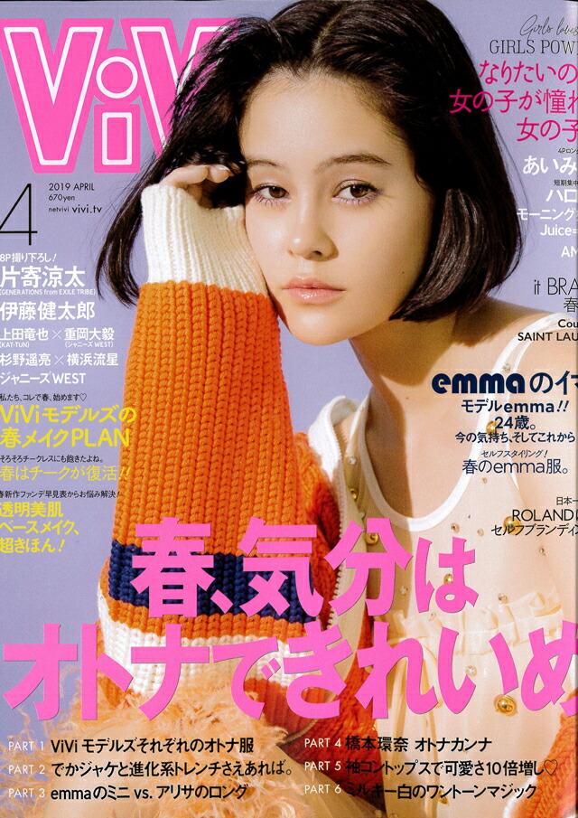 講談社ViVi4月号表紙