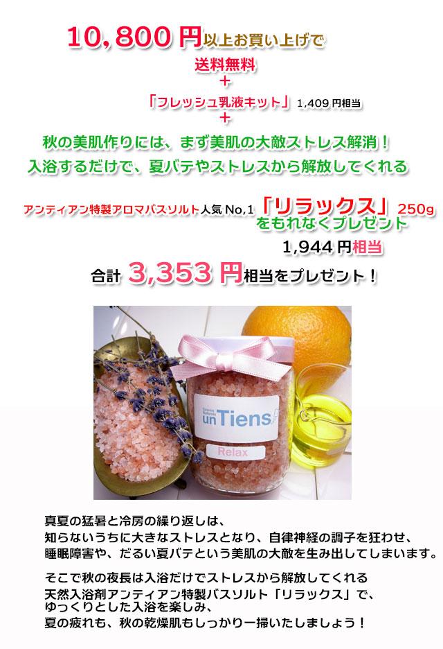 手作り石鹸アンティアン1809今月のキャンペーンcopy