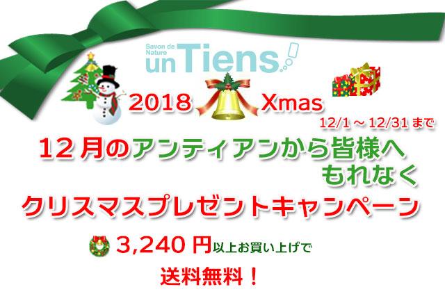 12/25〜12/27まで隠す