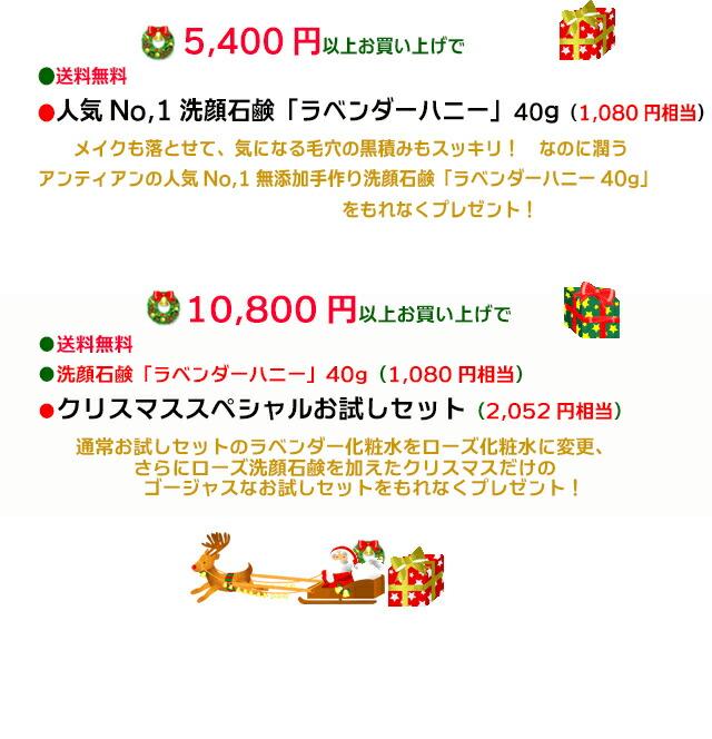 手作り石鹸アンティアン1812キャンペーンtop