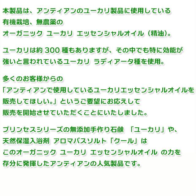 手作り石鹸アンティアンのオーガニックユーカリ精油copy1
