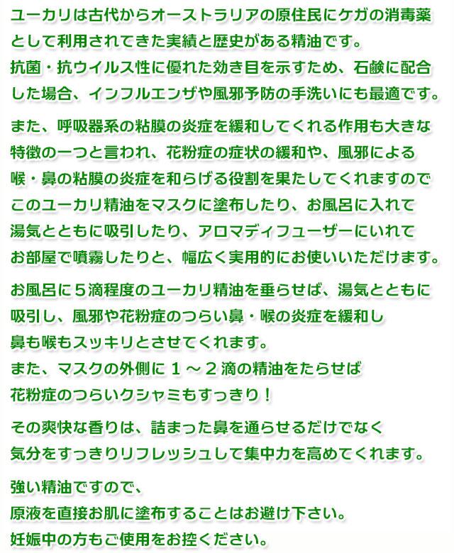 手作り石鹸アンティアンのオーガニックユーカリ精油copy2