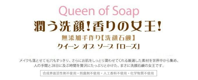 洗う洗顔!香りの女王!