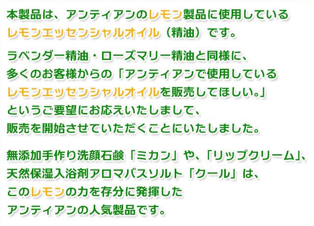 手作り石鹸アンティアン レモン精油copy1