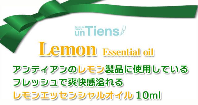 手作り石鹸アンティアン レモン精油top