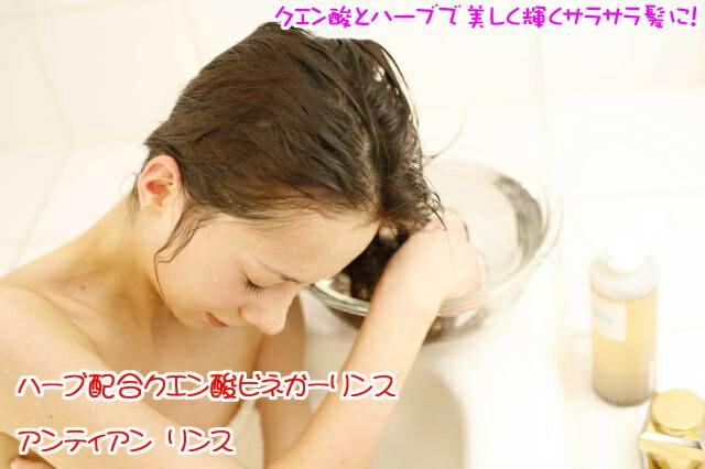 クエン酸とハーブで美しく輝くサラサラ髪に!クエン酸ビネガーリンス