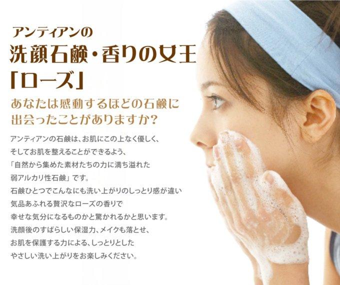 アンティアンの洗顔石鹸・香りの女王