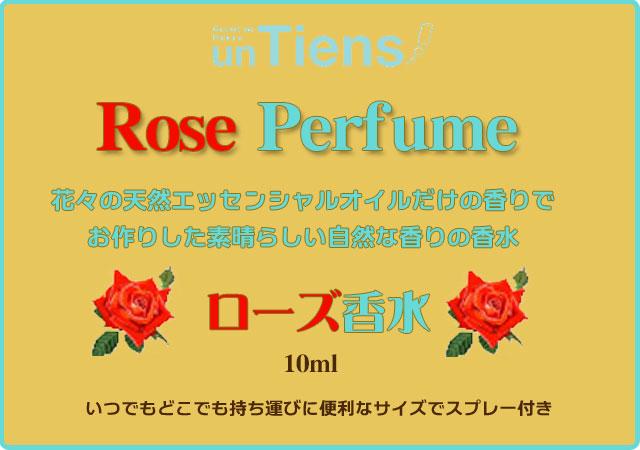 手作り石鹸アンティアンの天然香水ローズ10mltop