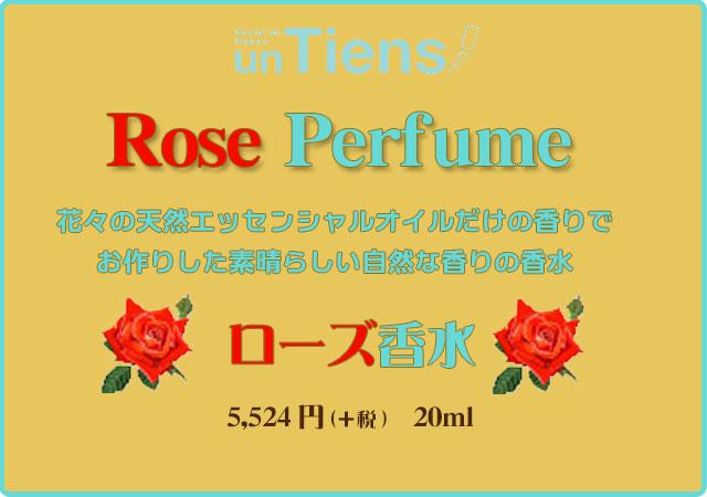 手作り石鹸アンティアンの天然香水ローズ20mltop
