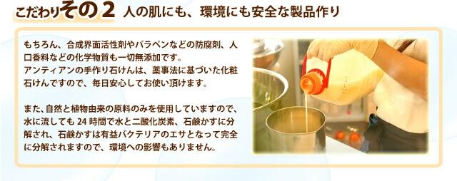 オーガニックコスメ無添加手作り石鹸