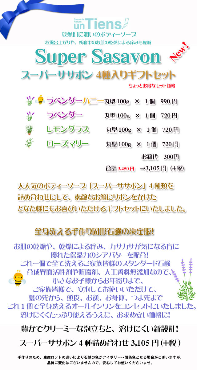 無添加自然派手作り石鹸アンティアン「スーパーササボン4種ギフトセット」3,000円※送料無料!