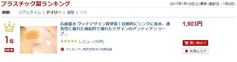 石けんケース・石けん台 プラスチック製ランキング1位獲得