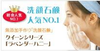 洗顔石鹸人気NO1!ラベンダーハニー