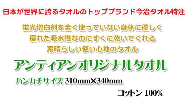 アンティアン 特製ハンドタオル 310mm×350mm ハンカチサイズ