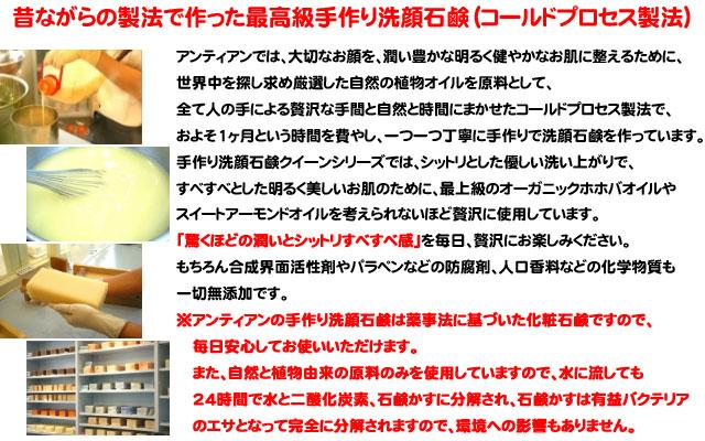 オーガニックコスメ・無添加手作り石鹸アンティアン手作り洗顔石鹸クイーンシリーズ
