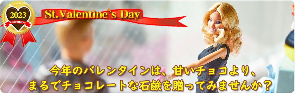 バレンタイン石鹸