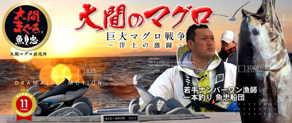 大間まぐろを東京築地に卸す店 魚忠 大間のまぐろ直売所