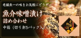 魚介味噌漬け詰め合わせ中箱(切り身5パック入)