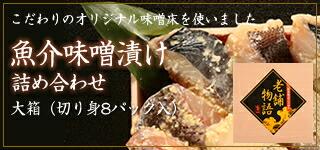 魚介味噌漬け詰め合わせ大箱(切り身8パック入)