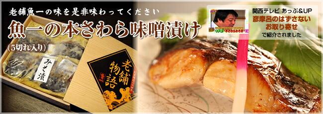 魚一の本さわら味噌漬け