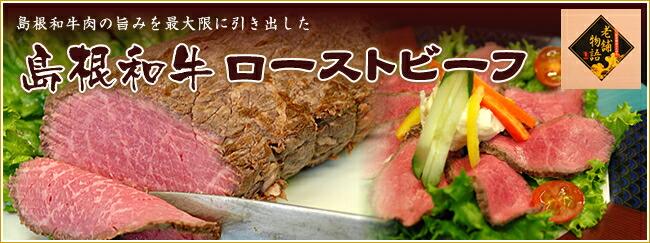 島根和牛ローストビーフ