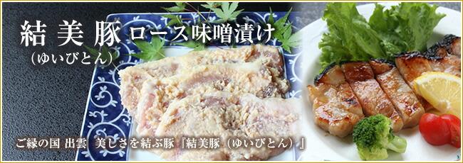 結美豚(ゆいびとん)ロース味噌漬け