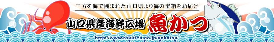 山口県産海鮮広場 魚かつ