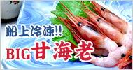 冷凍冷凍甘海老2L