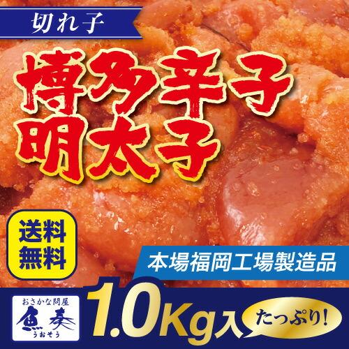 博多 辛子明太子 1kg