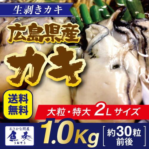 広島産 むき牡蠣 1kg