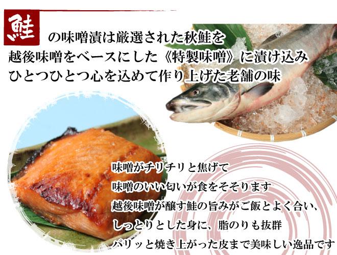 鮭の味噌漬