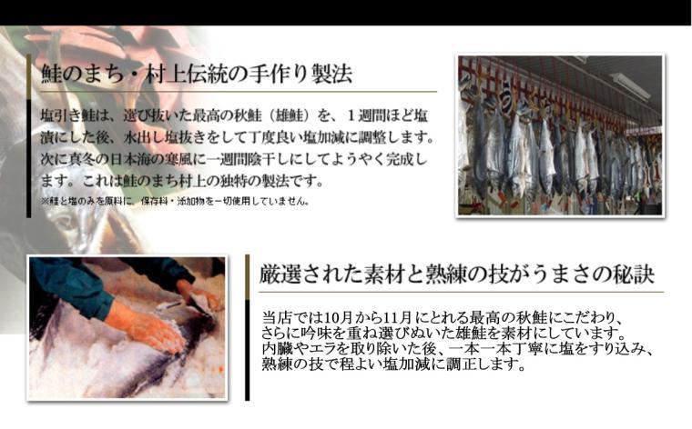 村上伝統の手作り製法