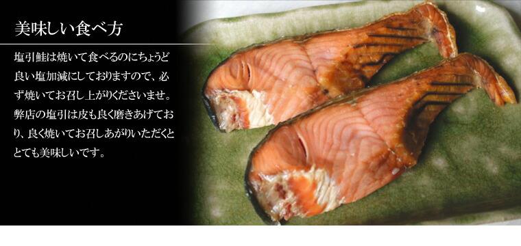 塩引鮭のおいしい食べ方