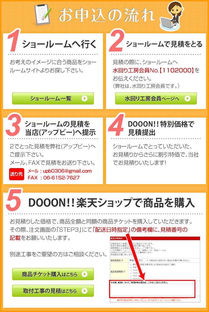 お申込の流れ 1ショールームへ行く 2ショールームで見積をとる 3ショールームの見積を当店(アップビー)へ提示 4DOOON!!特別価格で見積提出 5DOOON!!楽天ショップで商品を購入