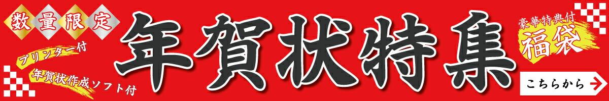 楽天,年賀状,年賀状作成,福袋,年末,新年,プリンター,中古パソコン,遼南商店,イベント