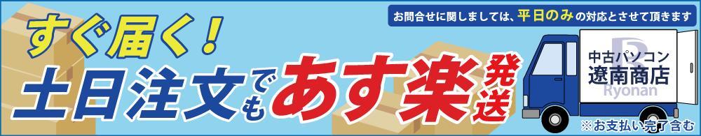 楽天,GW,ゴールデンウィーク,休暇,休業,中古パソコン,遼南商店,イベント