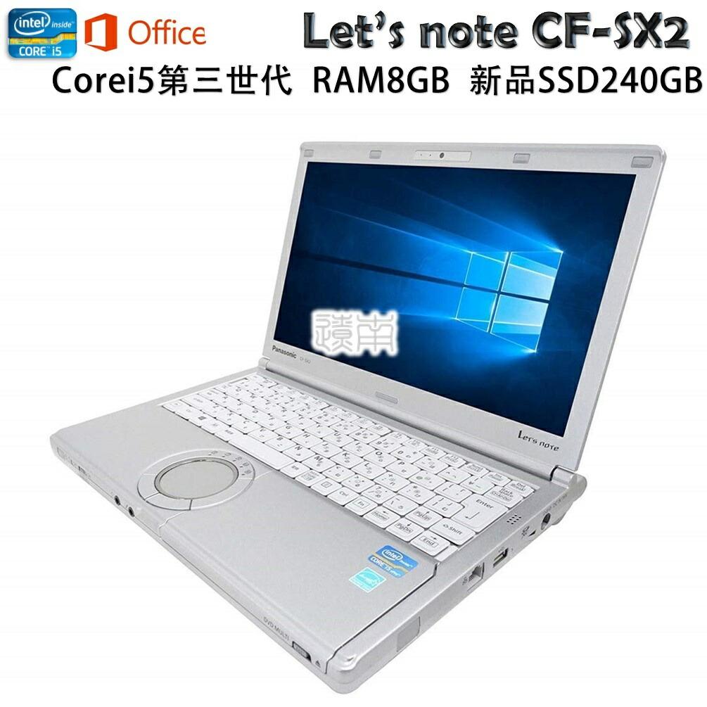Panasonic Let's note CF-SX2