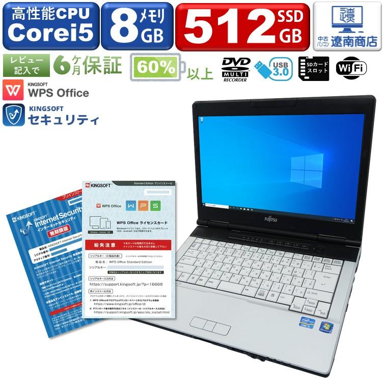 Corei5 ノートパソコン 完璧な一台!
