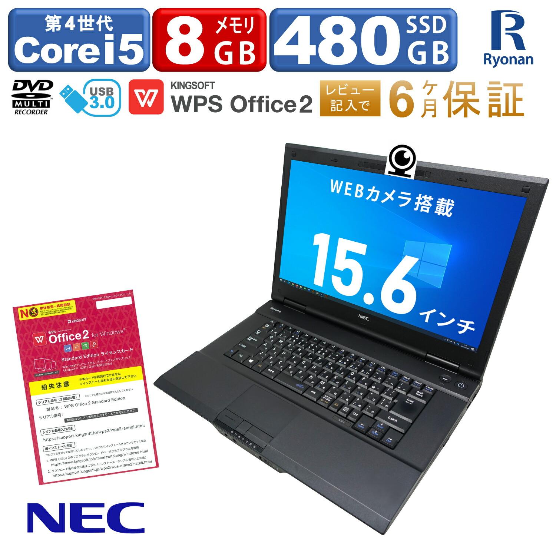 VersaPro,NEC,DVDマルチ,メモリ,8GB,新品,SSD,480GB