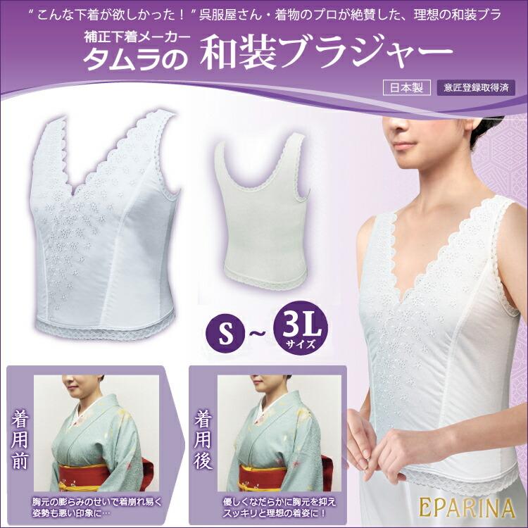 着物の装いをより美しく・簡単に。コットンレースワンタッチ和装ブラジャー