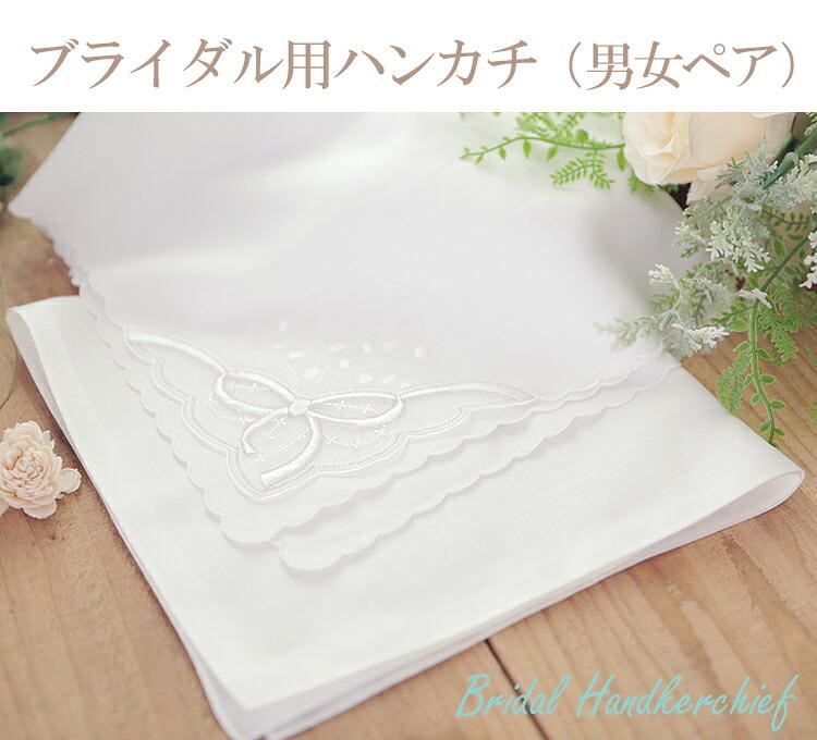 花嫁様に ブライダル 刺繍入りハンカチーフ ペアセット