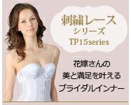 エンブロイダリー(刺繍)レースブライダルインナーシリーズ