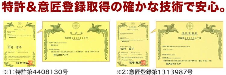 特許&意匠登録取得の確かな技術で安心。
