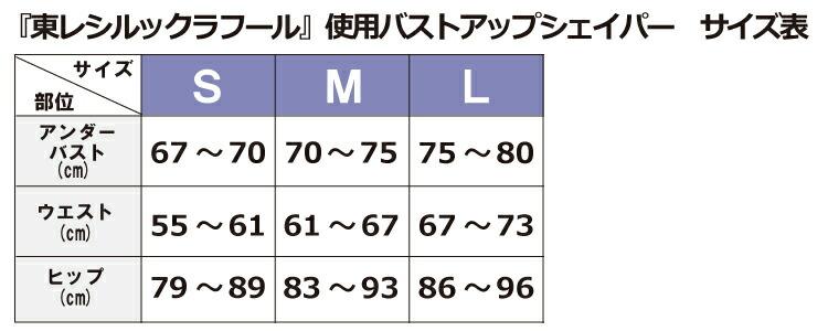 バストアップシェイパーサイズ表