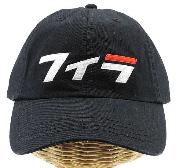 FILA キャップ カタカナ刺繍 フィラ 帽子 メンズ レディース 167 113701