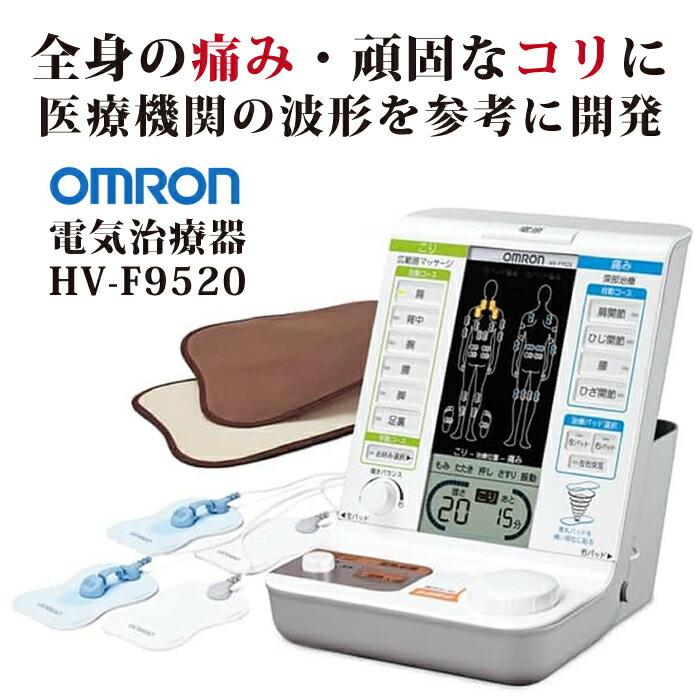 オムロン 電気治療器 低周波治療器 HV-F9520
