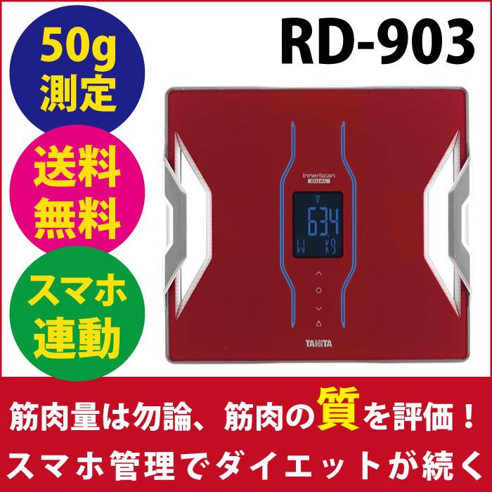 カラダは量から質のチェックへ タニタ デュアルタイプ体組成計 インナースキャンデュアル RD-903