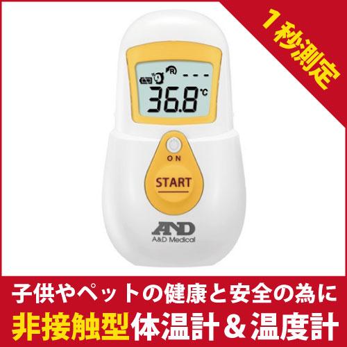非接触型体温計 温度計
