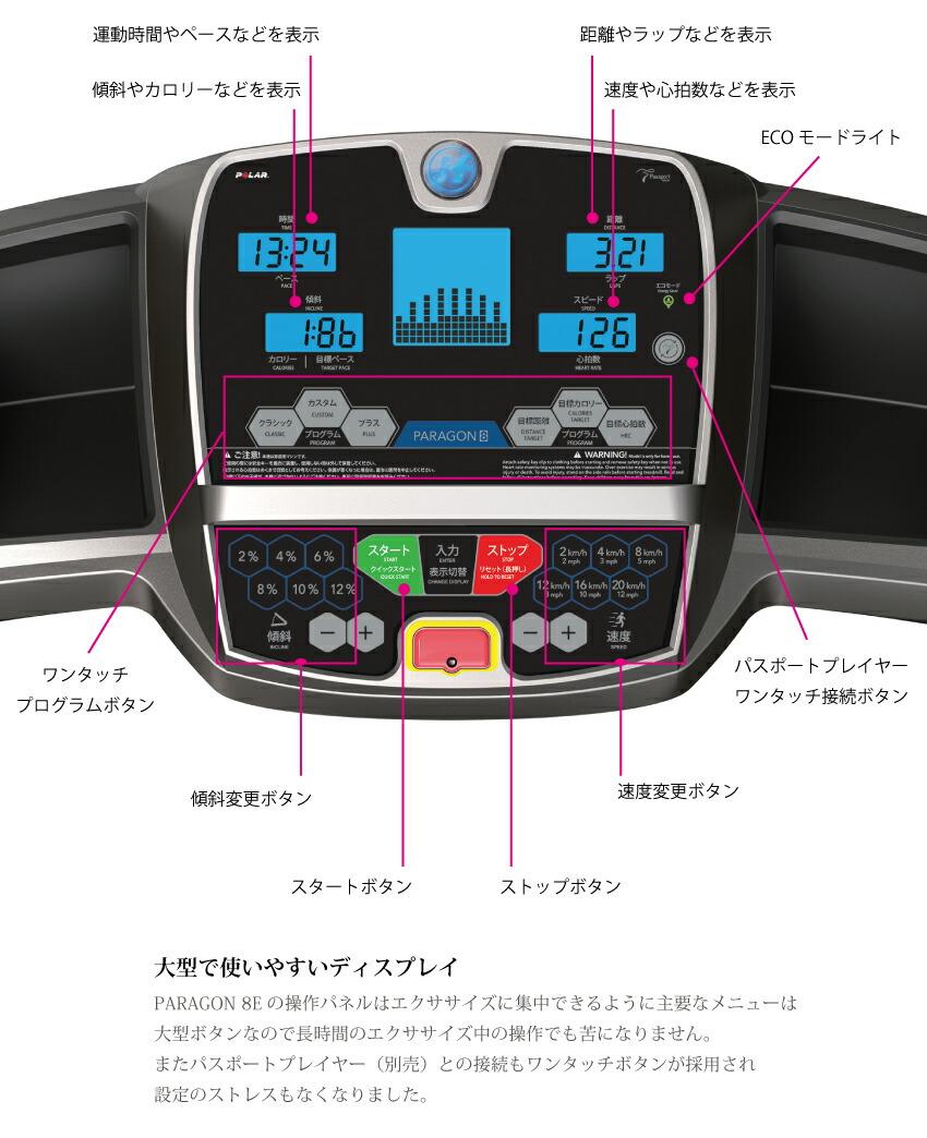 ルームランナー ランニングマシン クロストレーナー トレッドミル 電動ウォーカーとして大人気! ジョンソンヘルステック Paragon 8E パラゴン8E
