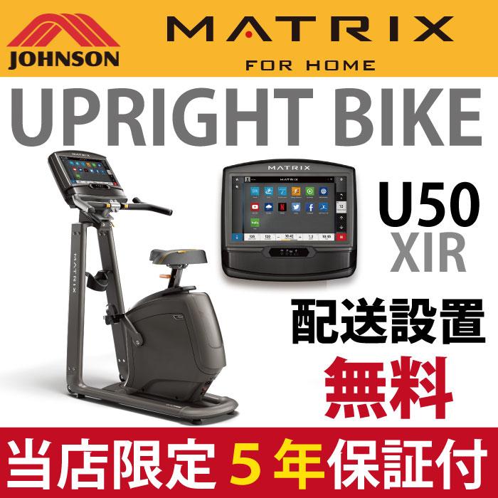 ジョンソンヘルステック マトリックス MATRIX クロストレーナー E50